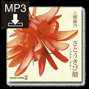 さとうきび畑ウチナーグチ:mp3 配信