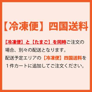 【クール便】四国送料