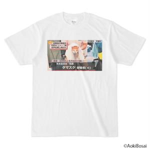【10/7発売】逮捕ネコ タマスケ Tシャツ