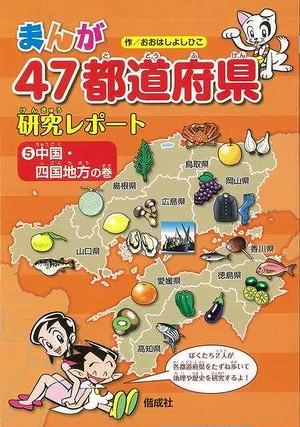 【バーゲンブック】まんが47都道府県研究レポート5 中国・四国地方の巻  おおはし よしひこ