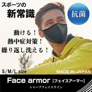【face armor】シャープフェイスライン  動ける、涼感、抗菌