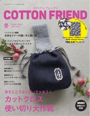 「 コットンフレンド 冬号Vol.73」
