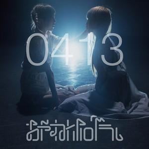 おやすみホログラム「0413」