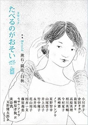 【新品】文学ムック たべるのがおそい vol.3