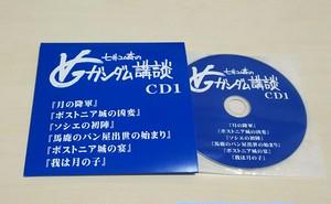 七井コム斎の∀ガンダム講談CD1