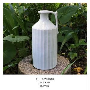 91 しのぎ手付花瓶