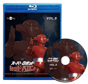 Blu-ray スーパーロボットレッドバロンVol.5 (17話~20話収録)