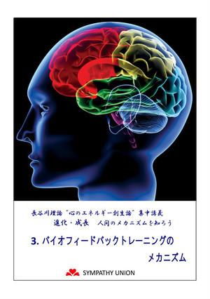 進化・成長のメカニズム③「バイオフィードバックトレーニングのメカニズム