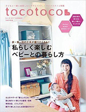 tocotoco vol.38「私らしく楽しむ 赤ちゃんとの暮らし方」