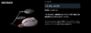GEECRACK / Gブレイド