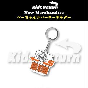 Kids Return / ペーちゃんラバーキーホルダー