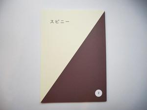 富山の日常を旅するガイドブック「スピニー」
