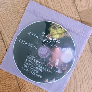 新作LIVE DVD 6曲入り 限定10枚