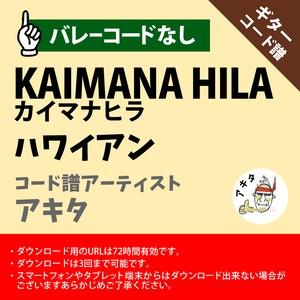 KAIMANA HILA カイマナヒラ ハワイアン ギターコード譜 アキタ G20200090-A0048