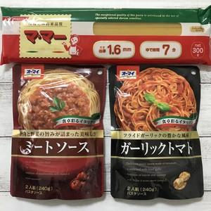 #000-210 マ・マー スパゲティー 300g & 選べるパスタソース(オーマイ・ミートソース、ガーリックトマト) セット 送料無料 食品 後払い決済 可能
