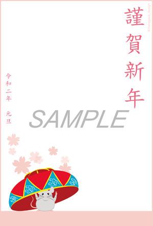 【琉球舞踊】2020年 年賀状データテンプレート - 花笠 -