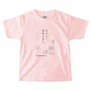 キッズTシャツ線画「おかえり、島根の夏に。」