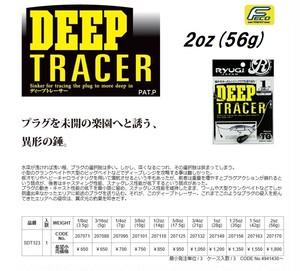 RYUGI / ディープトレーサー 2oz