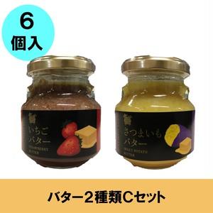 バター2種類Cセット 合計6本