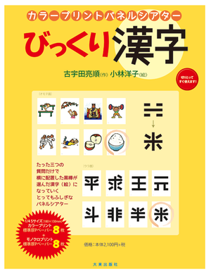 びっくり漢字