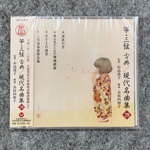 『 箏・三弦 古典/現代名曲集29 』