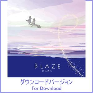 Blaze アルバム「きらきら」ダウンロード版