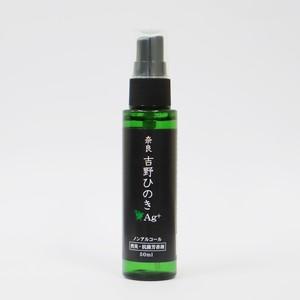 奈良 吉野ひのきAg+  ノンアルコール消臭・抗菌芳香剤 スプレー