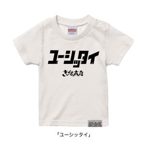 【きいやま商店×イチグスクモードコラボキッズTシャツ】「ユーシッタイ」