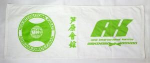 芦原会館 AKスポーツタオル