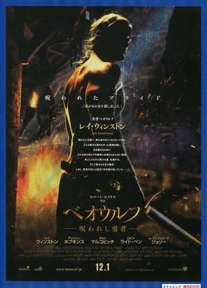 (1)ベオウルフ −呪われし勇者−