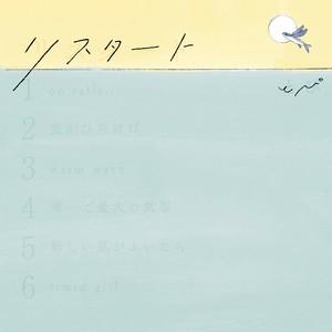 【1st album】リスタート
