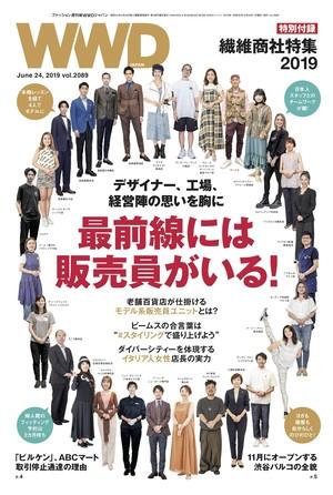 販売員特集2019 ファッションの最前線には彼らがいる! WWD JAPAN Vol.2089