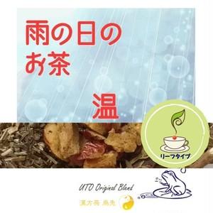 雨の日のお茶(温)リーフタイプ
