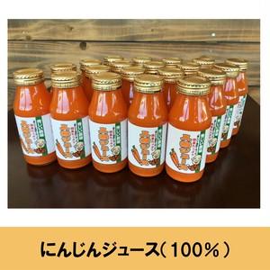 にんじんジュース(にんじん100%)20本セット