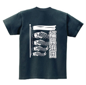 福興浜団Tシャツ(デニム)