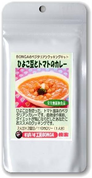 「ひよこ豆とトマトのカレー」(ベジタリアンカレー)2~3人分×2回 全国どこでも送料無料!