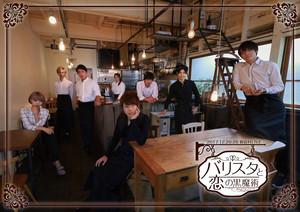 「バリスタと恋の黒魔術」公演DVD