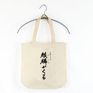 NHK大河ドラマ麒麟がくる公式 ロゴトートバッグ
