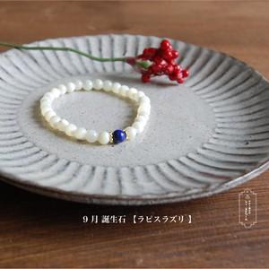 【9月/ラピスラズリ】 誕生石・天然石ブレスレット