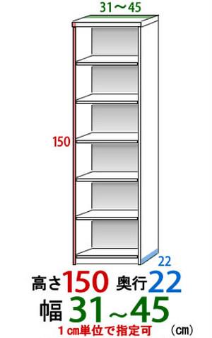 オーダーすき間収納幅31cmー45cm高さ150cm奥行き22cm