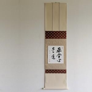 ◇オンラインショップ限定企画商品◇ 色紙掛け-静海波-