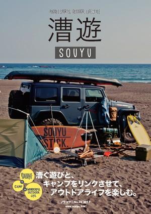 漕遊 SOUYU No.02 2017