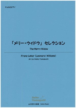 【◆Cello & Piano】 「メリー・ウィドウ」 セレクション The Merry Widow