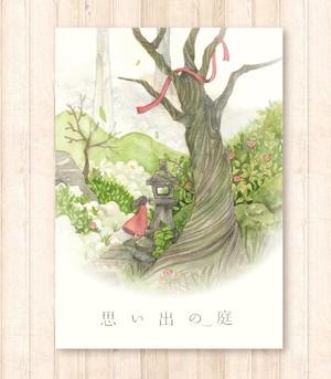 【画集】思い出の庭
