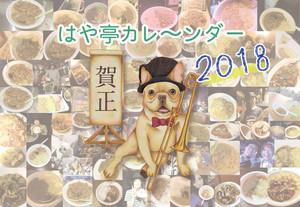 【値下げ】はや亭カレ〜ンダー2018