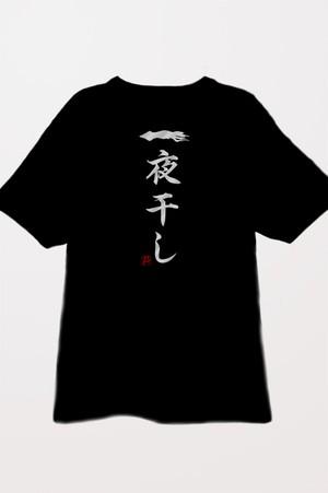 一夜干し Tシャツ(ブラック)
