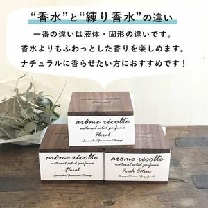 【練り香水】アロマレコルト ナチュラル ソリッドパフューム