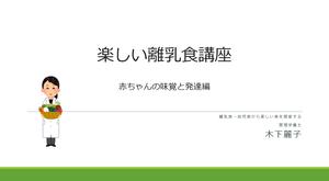 7/7 10:30~【中期】離乳食教室オンライン