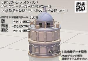 インテリア「ラドクリフ・カメラ」3Dデータ