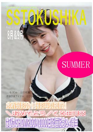 SSTOKUSHIMA #2(送料込み1700円)